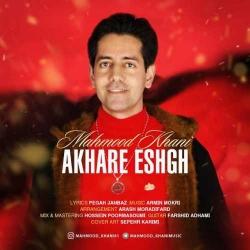 دانلود آهنگ آخر عشق از محمود خانی  با متن ترانه