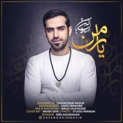دانلود آهنگ یار من از احسان الدین معین  با متن ترانه