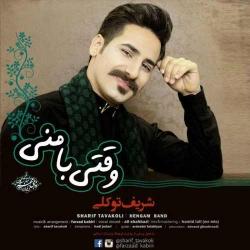 دانلود آهنگ وقتی با منی از شریف توکلی  با متن ترانه