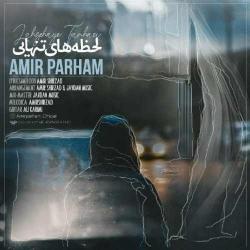 دانلود آهنگ لحظه های تنهایی از امیر پرهام  با متن ترانه