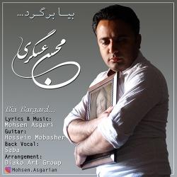 دانلود آهنگ بیا برگرد از محسن اصغری  با متن ترانه