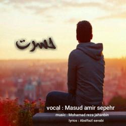 دانلود آهنگ حسرت از مسعود امیر سپهر  با متن ترانه
