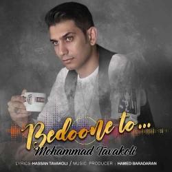 دانلود آهنگ بدون تو از محمد توکلی  با متن ترانه