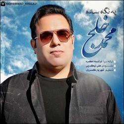 دانلود آهنگ یه نگاه ساده از محمد خلج  با متن ترانه