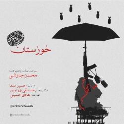 دانلود آهنگ خوزستان از محسن چاوشی  با متن ترانه