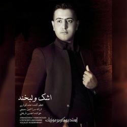 دانلود آهنگ اشک و لبخند از حسین فرهتی  با متن ترانه