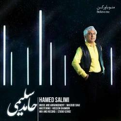 دانلود آهنگ منو باور کن از حامد سلیمی  با متن ترانه