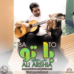 دانلود آهنگ با تو از علی عرشیا  با متن ترانه