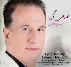 دانلود آهنگ صدای گریه از بهمن معروفی  با متن ترانه