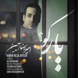 دانلود آهنگ یار کو از امیر رضا آیین  با متن ترانه