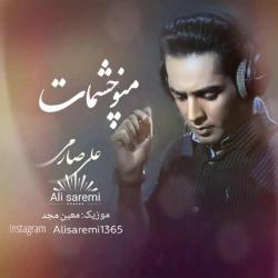 دانلود آهنگ منو چشمات از علی صارمی  با متن ترانه