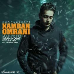 دانلود آهنگ خداحافظی از کامران عمرانی  با متن ترانه