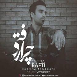 دانلود آهنگ چرا رفتی از هاشم رمضانی  با متن ترانه