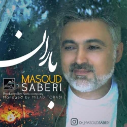 دانلود آهنگ باران از مسعود صابری  با متن ترانه