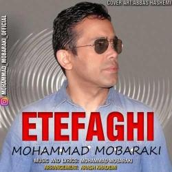 دانلود آهنگ اتفاقی از محمد مبارکی  با متن ترانه