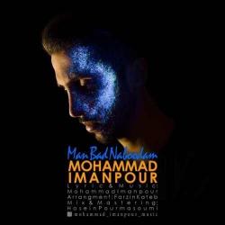 دانلود آهنگ من بد نبودم از محمد ایمانپور  با متن ترانه