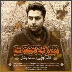 دانلود آهنگ میرم تو فکر تو از فاتح نورایی و سید جلال  با متن ترانه