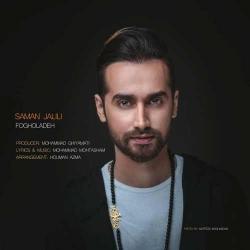 دانلود آهنگ فوق العاده از سامان جلیلی  با متن ترانه