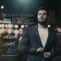 دانلود آهنگ اسم منو ببر از مصطفی یگانه  با متن ترانه