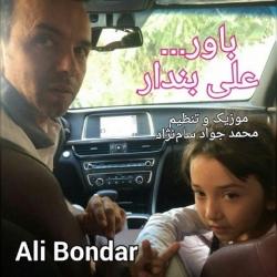 دانلود آهنگ باور از علی بندار  با متن ترانه