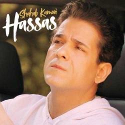 دانلود آهنگ حساس از شهاب کامویی  با متن ترانه