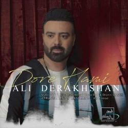 دانلود آهنگ دورهمی از علی درخشان  با متن ترانه