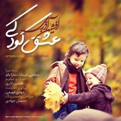 دانلود آهنگ عشق کودکی از افشین آذری  با متن ترانه