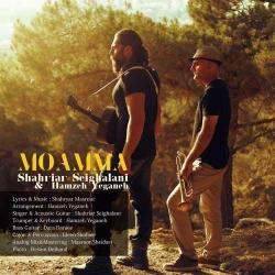 دانلود آهنگ معما از شهریار صیقلانی و حمزه یگانه  با متن ترانه
