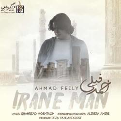 دانلود آهنگ ایران من از احمد فیلی  با متن ترانه