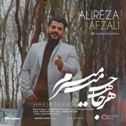 دانلود آهنگ هرجا میرم از علیرضا افضلی  با متن ترانه