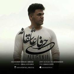 دانلود آهنگ حرفای عاشقانه از علی گنجی  با متن ترانه