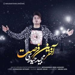 دانلود آهنگ آخرین فرصت از مجید حیدری  با متن ترانه