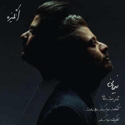 دانلود آهنگ انگیزه از نیمانی  با متن ترانه