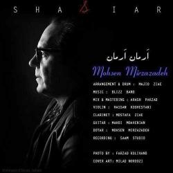 دانلود آهنگ شاسیار از محسن میرزازاده  با متن ترانه