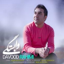 دانلود آهنگ وابستگی از داوود رحیمی  با متن ترانه
