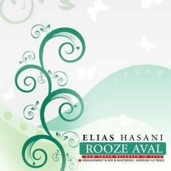 دانلود آهنگ روز اول از الیاس حسنی  با متن ترانه