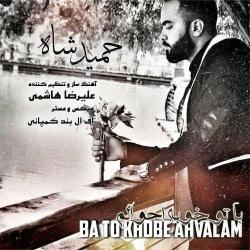دانلود آهنگ با تو خوبه احوالم از حمید شاه  با متن ترانه