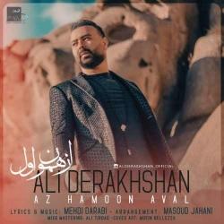 دانلود آهنگ از همون اول از علی درخشان  با متن ترانه