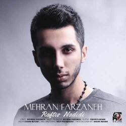 دانلود آهنگ رفتی و ندیدی از مهران فرزانه  با متن ترانه