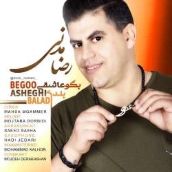 دانلود آهنگ بگو عاشقی بلدی از رضا مدنی  با متن ترانه