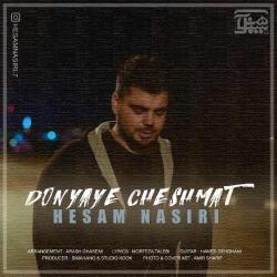 دانلود آهنگ دنیای چشمات از حسام نصیری  با متن ترانه