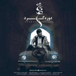 دانلود آهنگ دوره گرد از عطارد  با متن ترانه