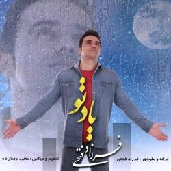 دانلود آهنگ یاد تو از فرزاد فتحی  با متن ترانه