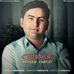 دانلود آهنگ عاشقانه از محسن شفیعی  با متن ترانه