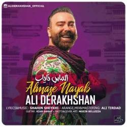 دانلود آهنگ الماس نایاب از علی درخشان  با متن ترانه