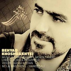 دانلود آهنگ خوشبختی از بهیاد  با متن ترانه