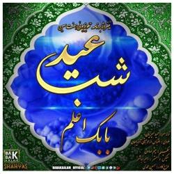 دانلود آهنگ شب عید از بابک اعلم  با متن ترانه