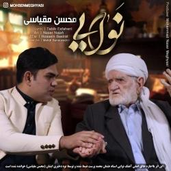 دانلود آهنگ نوایی از محسن مقیاسی  با متن ترانه