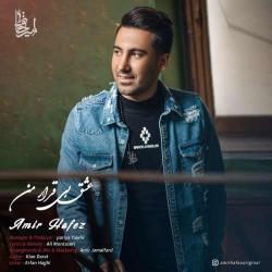 دانلود آهنگ عشق بی قراره من از امیر حافظ  با متن ترانه