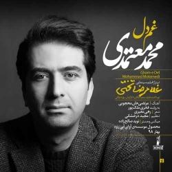 دانلود آهنگ غم دل از محمد معتمدی  با متن ترانه
